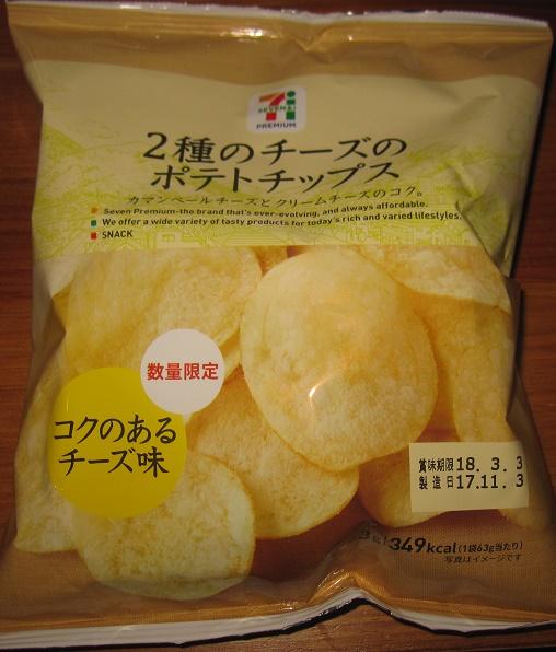 2種のチーズのポテトチップス