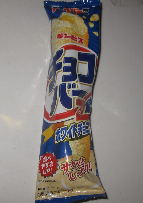チョコバーZ(ホワイトチョコ)