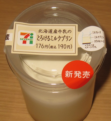 とろけるミルクプリン
