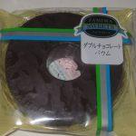 ダブルチョコレートバウム