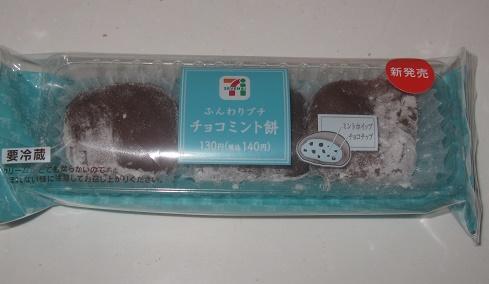 チョコミント餅