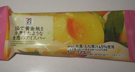 まるで黄金桃を冷凍したような食感のアイスバー