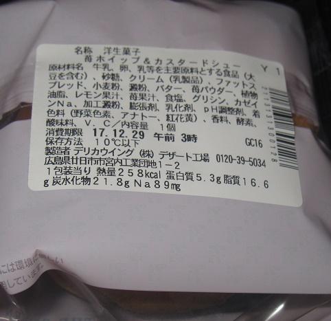 ダブルクリームの苺ホイップ&カスタードシュー