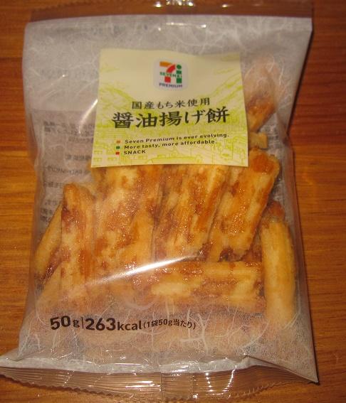醤油揚げ餅