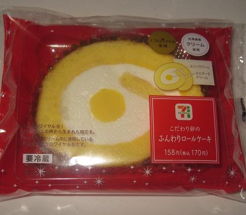 こだわり卵のふんわりロールケーキ