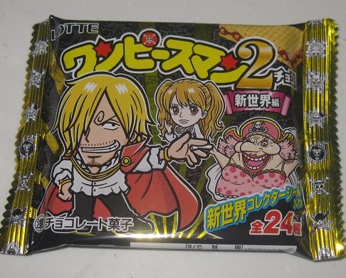 ワンピースマン2新世界編