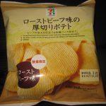 ローストビーフ味の厚切りポテト