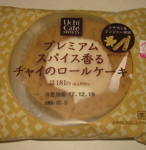 プレミアムスパイス香るチャイのロールケーキ