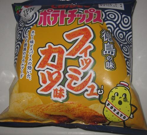 ポテトチップス(フィッシュカツ味)