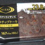 RIZAP(ライザップ)チョコチップケーキ