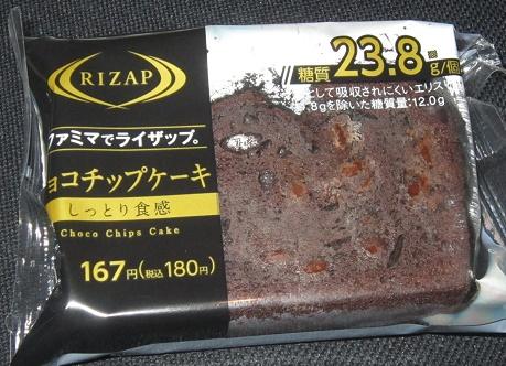 和スイーツ-RIZAP(ライザップ)チョコチップケーキ
