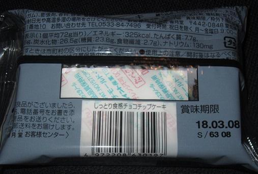 ファミリーマート-RIZAP(ライザップ)チョコチップケーキ