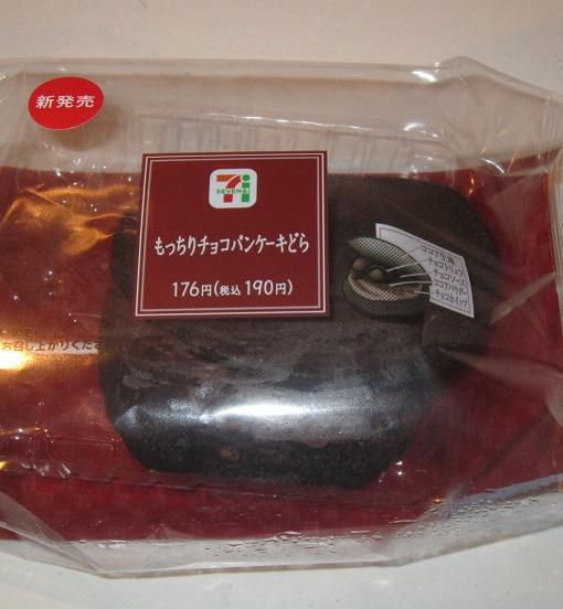 和スイーツ-もっちりチョコパンケーキどら