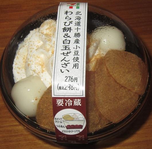和スイーツ-わらび餅&白玉ぜんざい