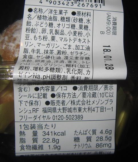 ローソン-プレミアムシュークリーム(黒胡麻と宇治抹茶クリーム)