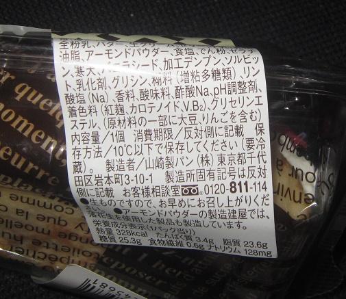 カロリー-苺&バナナのクレープ包み