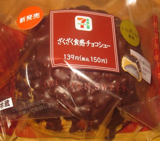 スイーツ-ざくざく食感チョコシュー