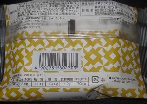 スイーツ-ベルギーショコラのもっちりとした生どら焼