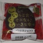 こいくち(プラリネショコラ)