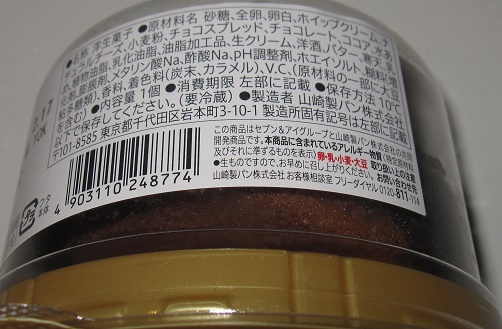 スイーツ-しっとり濃厚な味わいチョコスフレ