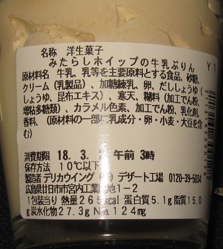 カロリー-みたらしホイップの牛乳ぷりん