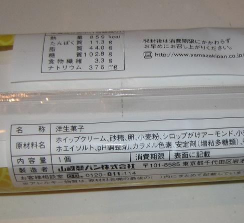 カロリー-節分なが~いリラックマロール(ナッツ&チョコ)