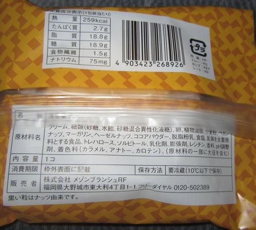 ローソン-プレミアム塩キャラメルとナッツのロールケーキ