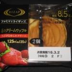 RIZAP(ライザップ)苺のクリームワッフル
