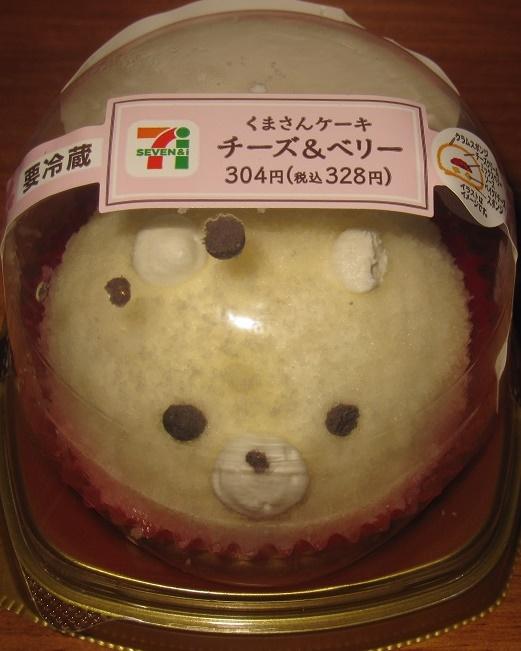 くまさんケーキ(チーズ&ベリー)