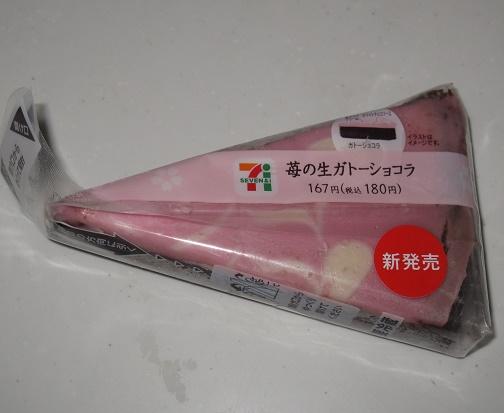 苺の生ガトーショコラ1