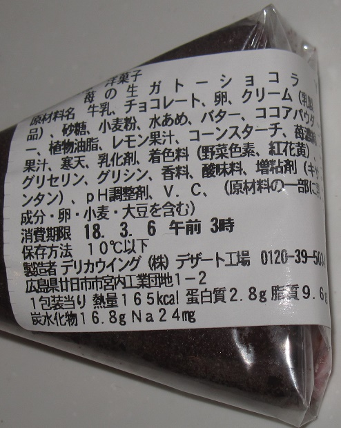 苺の生ガトーショコラ2