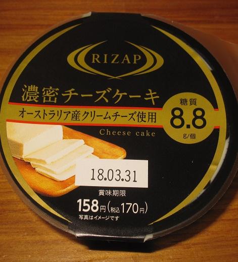 RIZAP濃密チーズケーキ