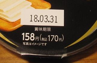 RIZAP濃密チーズケーキ2