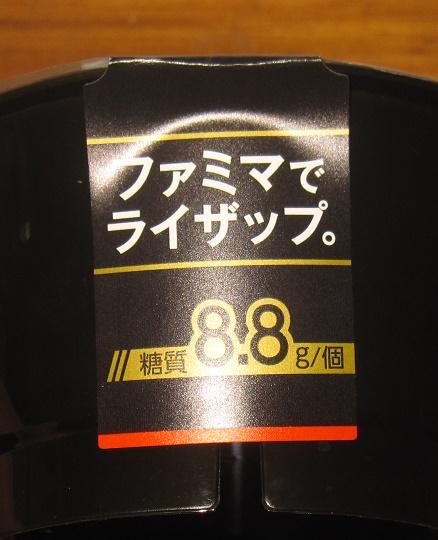 RIZAP濃密チーズケーキ8