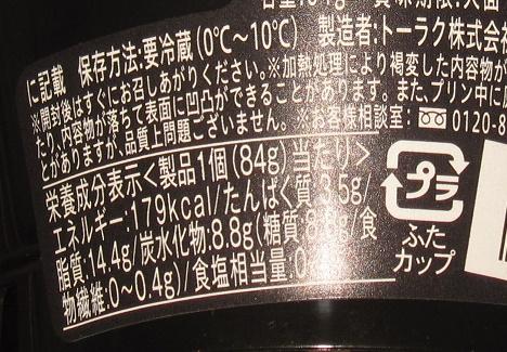 RIZAP濃密チーズケーキ4