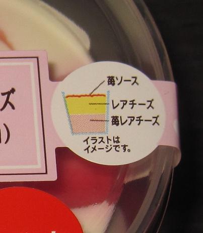 苺のなめらかレアチーズ2