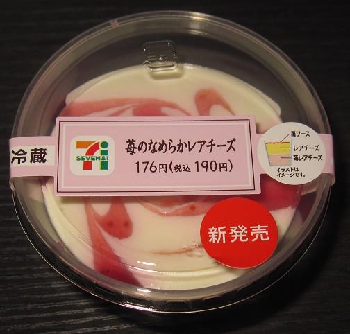 苺のなめらかレアチーズ1