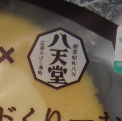 カスタードくりーむロールケーキ2