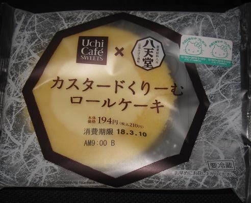 カスタードくりーむロールケーキ1
