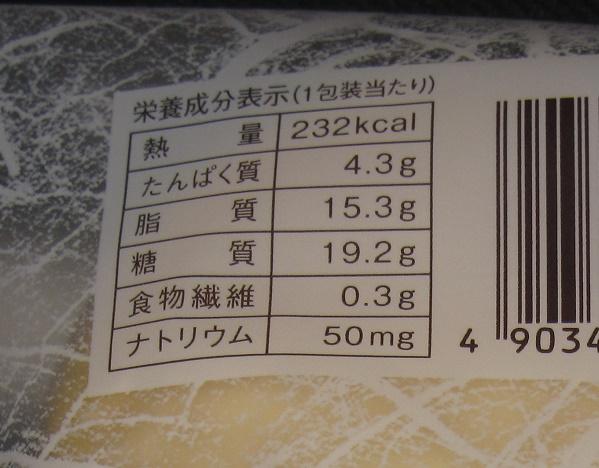 カスタードくりーむロールケーキ3