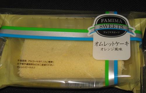 オムレットケーキ(オレンジ風味)1