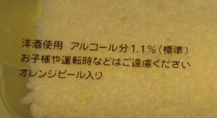 オムレットケーキ(オレンジ風味)3