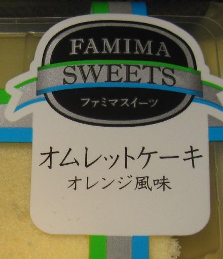 オムレットケーキ(オレンジ風味)2