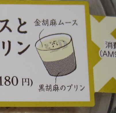 金胡麻ムースと黒胡麻のプリン2