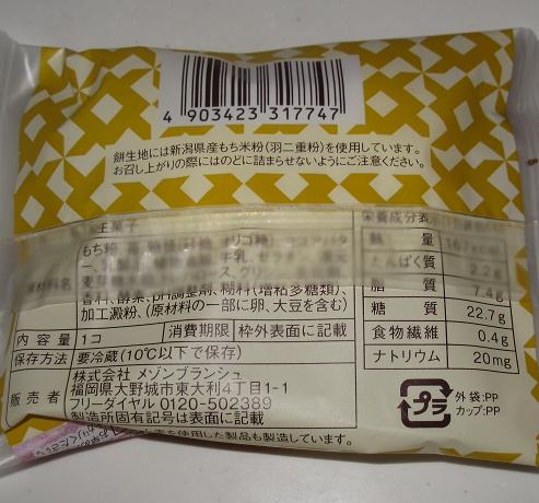 ホワイトチョコレートいちご大福2