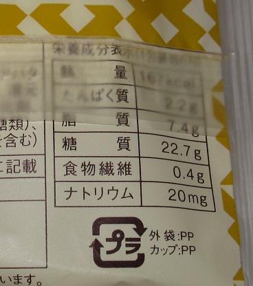 ホワイトチョコレートいちご大福3