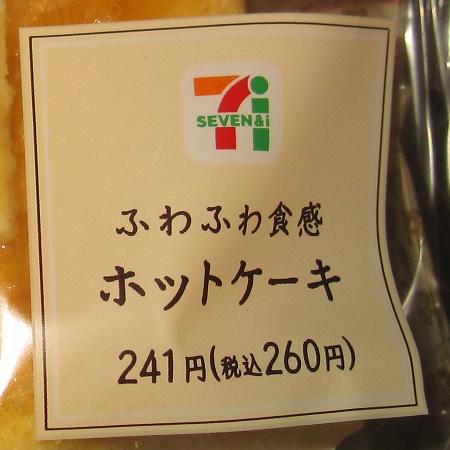ふわふわ食感ホットケーキ2