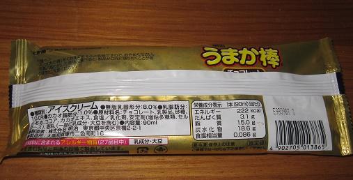 うまか棒チョコレートアイス2