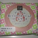 プレミアム苺とピスタチオクリームのロールケーキ