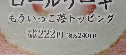 プレミアム苺とピスタチオクリームのロールケーキ1